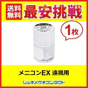 メニコンEX遠視用/3ヶ月保障/常用ハードコンタクトレンズ/|lune-shop