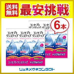 コンセプトワンステップ 300ml×6本+アロマインバス4個付 /最安挑戦中!