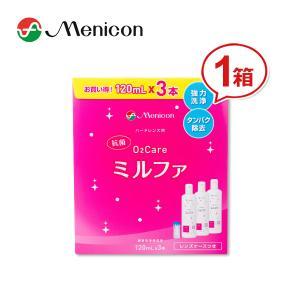 メニコン抗菌O2ケアミルファ120ml×3本(360ml) /最安挑戦中!
