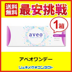 アベオ ワンデー 1箱(1箱30枚入)aveo 送料無料|lune-shop
