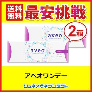 アベオ ワンデー 1箱(1箱30枚入)aveo×2箱セット 送料無料|lune-shop