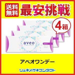 アベオ ワンデー 1箱(1箱30枚入)aveo×4箱セット 送料無料|lune-shop