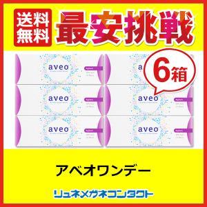 アベオ ワンデー 1箱(1箱30枚入)aveo×6箱セット 送料無料|lune-shop