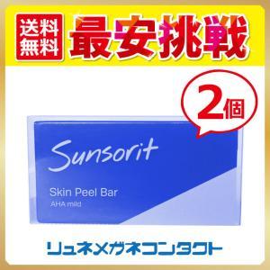 【送料無料】サンソリット/スキンピールバーAHAマイルド 2個セット|lune-shop