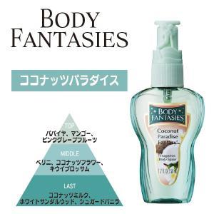 ボディファンタジー BODY FANTASIES ボディスプレー ココナッツパラダイス 50ml 香水|lune-shop
