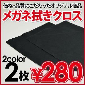【送料無料】メガネ拭き(黒・ピンク)15cm×12cm:2枚 クロス 眼鏡拭き スマホクリーナー めがねふき クリーニングクロス 業界最安値挑戦|lune-shop