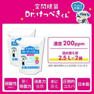 次亜塩素酸水 空間除菌 Dr.けっぺきくん PRO 200PPM 2.3l ×2袋|lune-shop