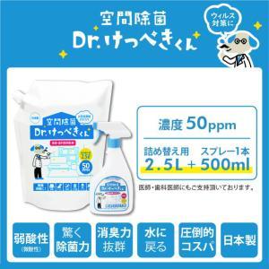 次亜塩素酸水 空間除菌 Dr.けっぺきくん 2.3l + 500ml|lune-shop