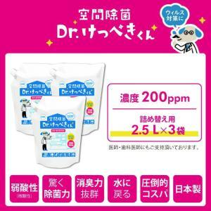 次亜塩素酸水 空間除菌 Dr.けっぺきくん PRO 200PPM 2.3l ×3袋|lune-shop