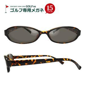 ゴルフ専用メガネ 度入り・乱視対応 フレームタイプ【オーバル】 Lune-0005