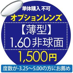 メガネ福袋のオプションレンズ【単体購入不可】【薄型】1.60非球面 1500円用 lune-shop