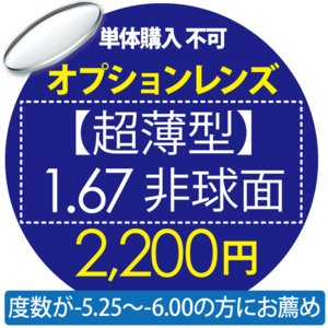 メガネ福袋のオプションレンズ【単体購入不可】【超薄型】1.67非球面 2200円用|lune-shop