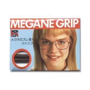 ■送料無料■メガネずり落ち防止 メガネグリップ ブラウン|lune-shop