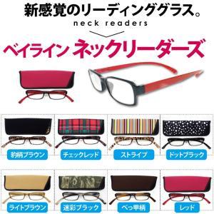 【送料無料】ベイライン [neck readers] ネックリーダーズ  PCメガネ ブルーライトカット 全12色|lune-shop