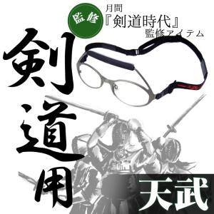 【送料無料】剣道用めがね 天武TP-010 TS-020《 度付き 》1.56球面レンズ (日本製)サイズ46|lune-shop