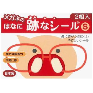 【送料無料】鼻パッドの跡がつきにくいやさしいシール メガネの鼻に跡なシール S 2組入り|lune-shop