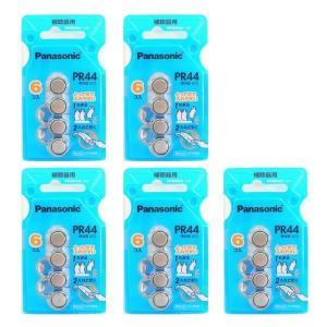 Panasonic(パナソニック)空気亜鉛電池 PR44 5パックセット|リュネメガネコンタクト