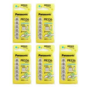 Panasonic(パナソニック)空気亜鉛電池 PR536 5パックセット|リュネメガネコンタクト