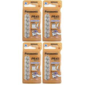【送料無料】パナソニック製 補聴器電池 PR41(312)  4個セット(24粒)|lune-shop