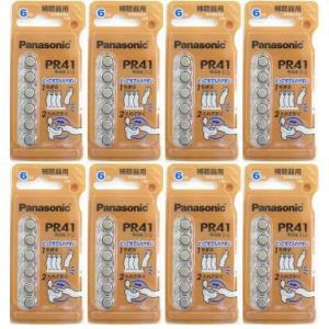 【送料無料】パナソニック製 補聴器電池 PR41(312)   8個セット(48粒)|lune-shop