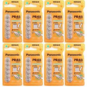 【送料無料】パナソニック製 補聴器電池 PR48(13) 8個セット(48粒) lune-shop