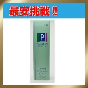 【送料無料】 パール プラクリーン エアゾールタイプ 60ml|lune-shop