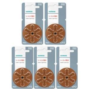 シーメンス 補聴器用空気電池(補聴器用電池)PR41(312) 5個セット(30粒)