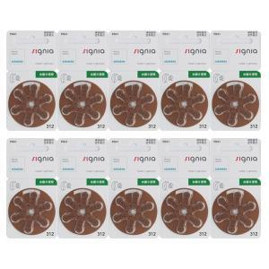 シグニア(シーメンス)補聴器用空気電池 PR41(312)10パックセット|lune-shop