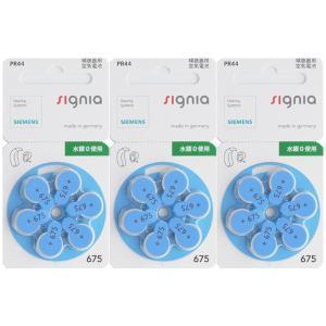 シグニア(シーメンス)補聴器用空気電池 PR44(675)3パックセット|リュネメガネコンタクト