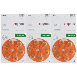 シグニア(シーメンス)補聴器用空気電池 PR48(13)3パックセット|リュネメガネコンタクト