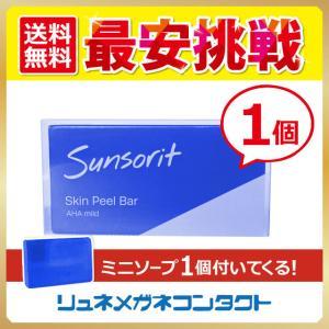 スキンピールバーAHAマイルド + AHAマイルドミニソープ15gつき【Skin Peel Bar】|lune-shop