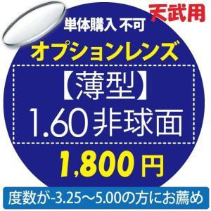 【天武専用】オプションレンズ【単体購入不可】【薄型】1.60非球面 1800円用 lune-shop
