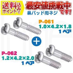鼻パッド用ネジ P-061・1.0サイズ(1ペア)+P-062・1.2サイズ(1ペア)|lune-shop