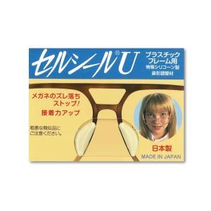 セルシールU 1ペア S〜LLサイズまで 【鼻あて部分がプラスチックの場合のメガネのずれ落ち防止】|lune-shop