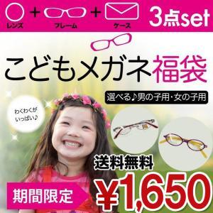 【家メガネ・度付き】こどもメガネ福袋(度入りレンズ+メガネ拭き+布ケース付)