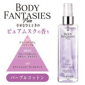 ボディファンタジー BODY FANTASIES ピュア ボディスプレー パープルコットン 118ml 香水|lunemegane