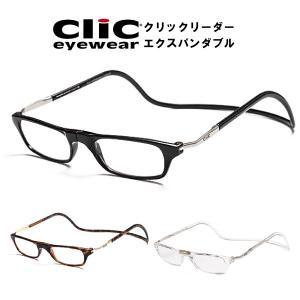 Clic readers クリックリーダーエクスパンダブル【Expandable】 Lサイズ 全3色 シニアグラス/リーディンググラス/老眼鏡 【送料無料】