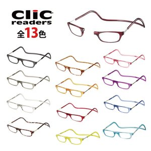 Clic readers クリックリーダー 全12色 シニアグラス/リーディンググラス/老眼鏡 【送料無料】