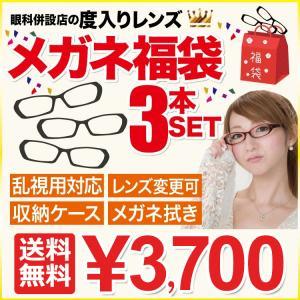 【送料無料】【家メガネ・度付き】3本セット度付きメガネ福袋 ...