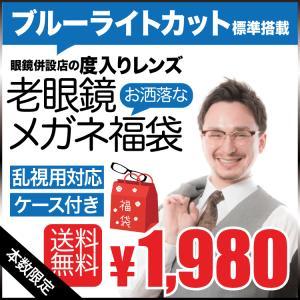 【家メガネ・度付き】ブルーライトカット度付き老眼鏡メガネ福袋 (度入りレンズ+フレーム+ケース付)