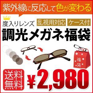 【送料無料】度付き〈調光レンズ〉付きメガネ福袋  (度入りレ...