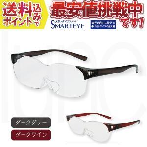 ルーペ スマートアイ 拡大率1.6倍 老眼鏡 ハズキルーペ 愛用者におすすめ