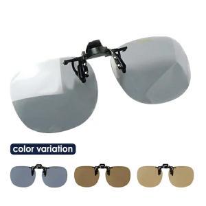 ワンタッチでメガネに装着可能なクリップオングラス(フィッシンググラス)。 メガネを使用されている方に...
