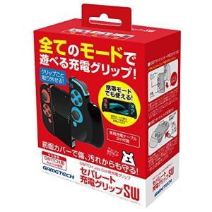 ニンテンドースイッチ Joy-Con用充電グリップ『セパレート充電グリップSW (ブラック) 』 -...