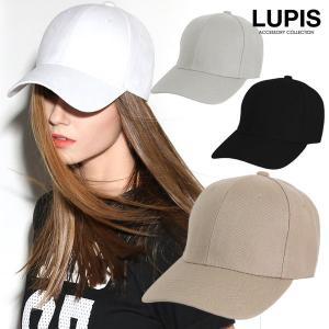 キャップ レディース シンプル 帽子 ベーシック 無地  ブラック ホワイト グレー ルピス