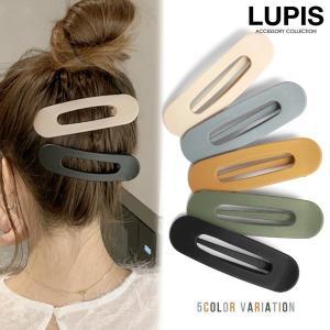 ヘアアクセサリー ヘアクリップ ボリューム 大ぶり 簡単装着 まとめ髪 マットカラー ルピス
