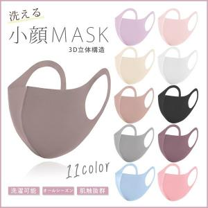 マスク 洗えるマスク 血色マスク おしゃれ 3D 立体 血色カラー ファッションマスク 痛くならない...