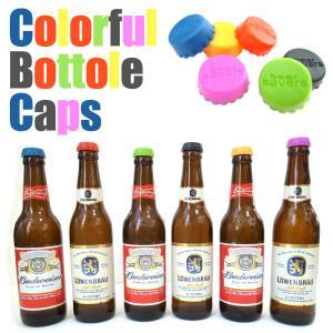 メール便 送料無料 カラフル ボトルキャップ セット / 6個入り / ワイン ビール ジュース ビン 蓋 酸化防止 lupo