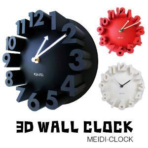 3D ナンバー アート ラウンド ウォールクロック 3カラー シンプル おしゃれ アート モダン ミッドセンチュリー 北欧|lupo