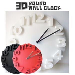 3D ナンバー アート ラウンド ウォールクロック 壁掛け時計 立体 北欧|lupo